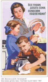 Vintage Russian poster - Teach your children to cook